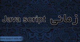 Java script KURDE