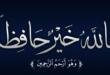 والله خير حافظا وهو ارحم الراحمين
