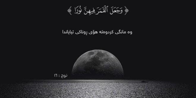 وجعل القمر فيهن نورا