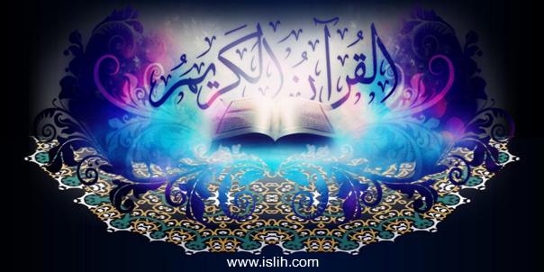 القرآن الكريم مكتوب (بدون تشكيل)