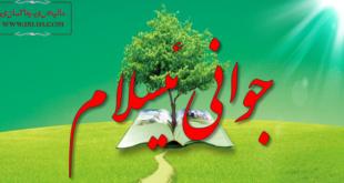 جوانى ئیسلام