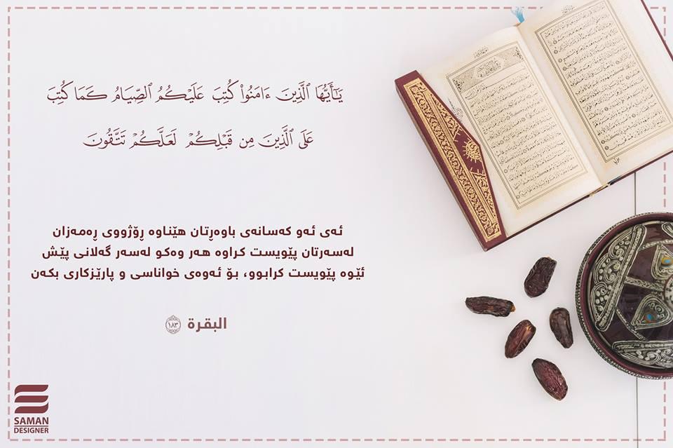 ياأيها الذين آمنوا كتب عليكم الصيام كما كتب على الذين من قبلكم لعلكم تتقون