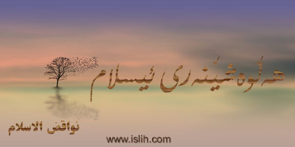 هەلوەشێنەرى ئیسلام