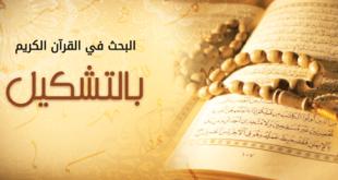 القرآن الكريم مكتوب بالتشكيل