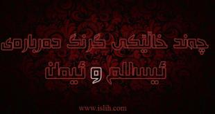 ئیسلام و ئیمان